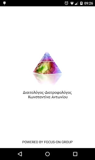 Διαιτολογος Κ. Αντωνιου