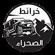 نافتيل عربي - خرائط الصحراء السعودية per PC Windows