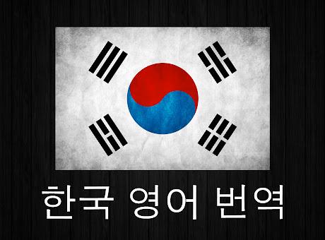 한국 영어 번역