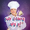 وصفات طبخ ام وليد رمضان 2019 icon