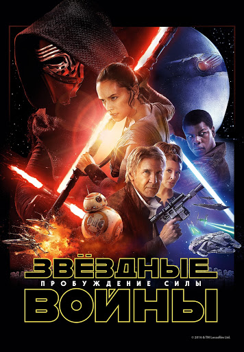 <b>Star Wars</b>: The <b>Force Awakens</b> – Film i Google Play