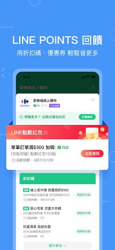 LINE購物 screenshot 5
