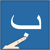 Write Arabic Alphabets