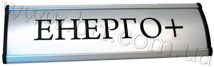"""Photo: Табличка кабінетна з металевого профілю для компанії """"Енерго+"""". Назва компанії вигравіювана на пластику"""