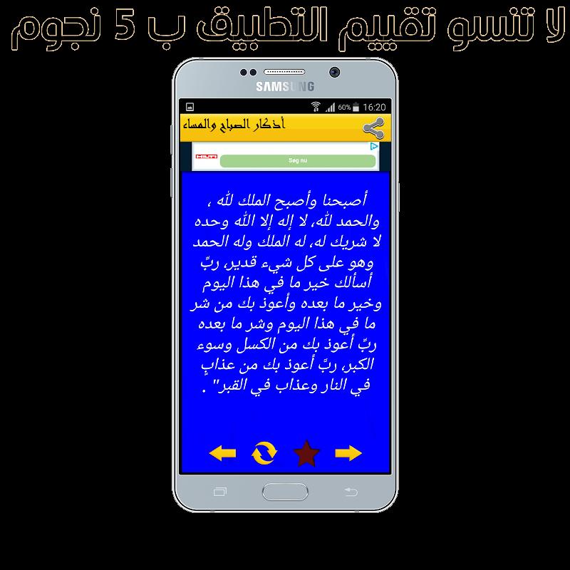 Download أذكار الصباح والمساء جديد Apk Latest Version 10