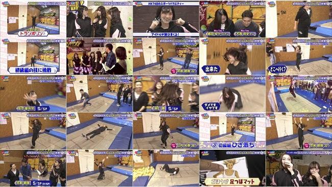 191214 (720p+1080i) HKT青春体育部! ep11