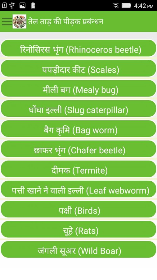Oil Palm Pests Hindi- screenshot