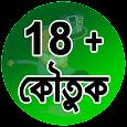 18+ হাসির সেক্সি কৌতুক icon