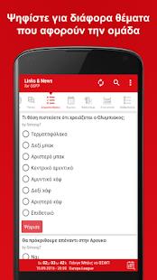 Links & News for OSFP Piraeus - náhled