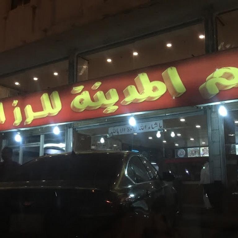 مطعم المدينة للرز البخاري مطعم في جدة