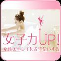 女子力アップのお手伝いアプリ☆綺麗やオシャレをゲットナウ icon
