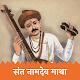 Sant Namdev Gatha | संत नामदेव गाथा | Abhang APK