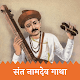 Download Sant Namdev Gatha | संत नामदेव गाथा | Abhang For PC Windows and Mac