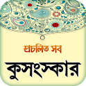 কুসংস্কার বা প্রচলিত ভুল প্রথা ~superstition icon