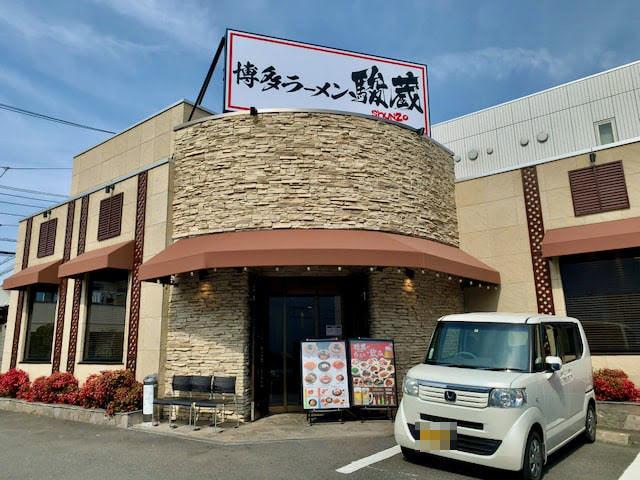博多ラーメン駿蔵の外観