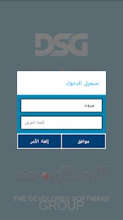 شركة شمس للشحن - náhled