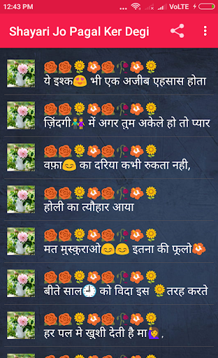 Download Shayari Jo Pagal Ker Degi on PC & Mac with AppKiwi APK