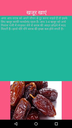 Sharab Kaise Chode