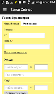 Такси Сейчас screenshot 9