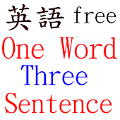 英語 One Word Three Sentences