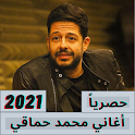 All songs Mohamed Hamaki 2021 | Hey Star icon
