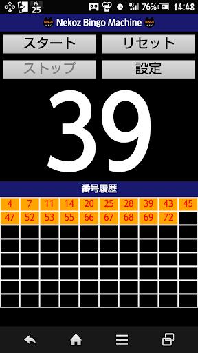 玩娛樂App|Nekoz Bingo Machine免費|APP試玩