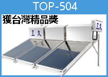 TOP-504三久太陽能熱水器