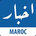 Akhbar Morocco - أخبار المغرب icon