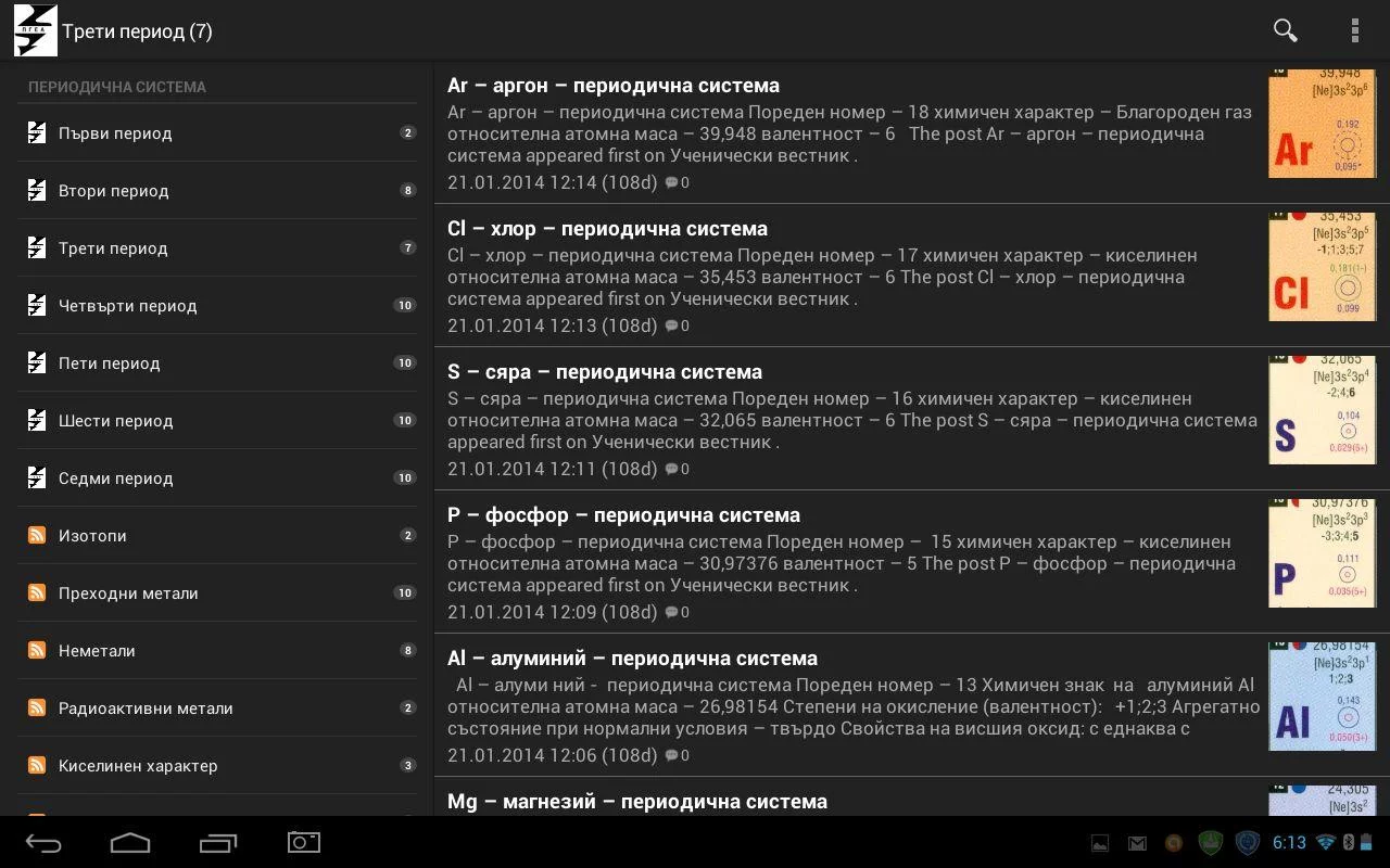 Периодична система - Менделеев- screenshot