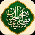 مفاتیح الجنان به همراه ترجمه فارسی icon