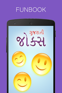 Gujarati Jokes Funbook- screenshot thumbnail