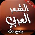 الشعر العربي بدون انترنت icon