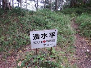 清水平の標識