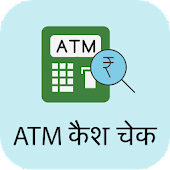 ATM Cash / NoCash Check Finder