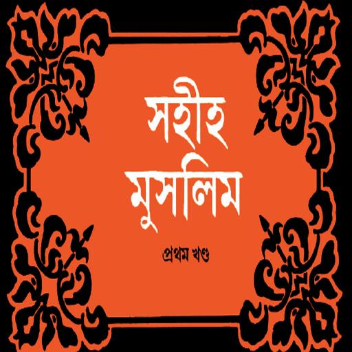 সহিহ মুসলিম ১ম - Bangla Hadith