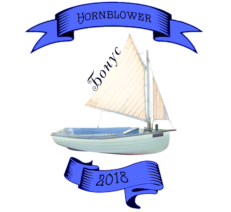 WTF Hornblower 2018 — Бонус