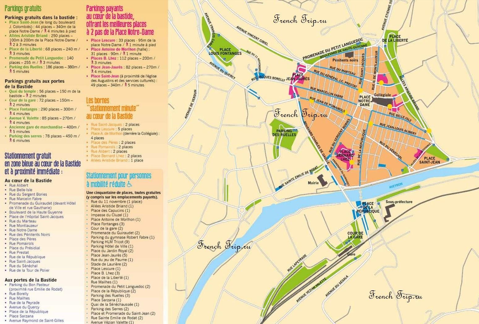 Парковки в Villefranche-de-Rouergue (Вильфранш-де-Руэрг)