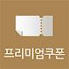 신한카드 프리미엄 쿠폰 - Androidアプリ