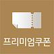 신한카드 프리미엄 쿠폰 Download for PC Windows 10/8/7