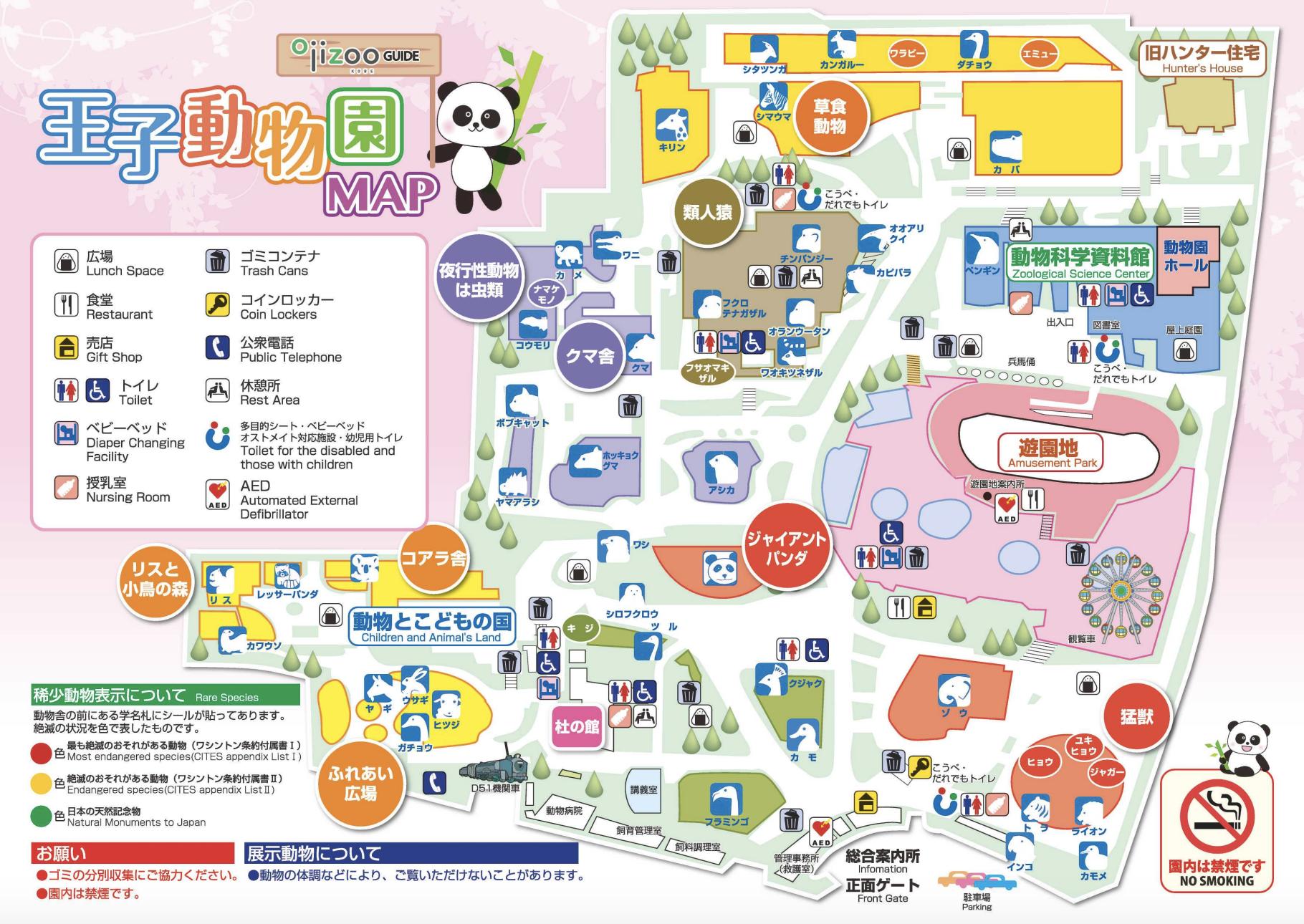 神戸市立王子動物園 マップ