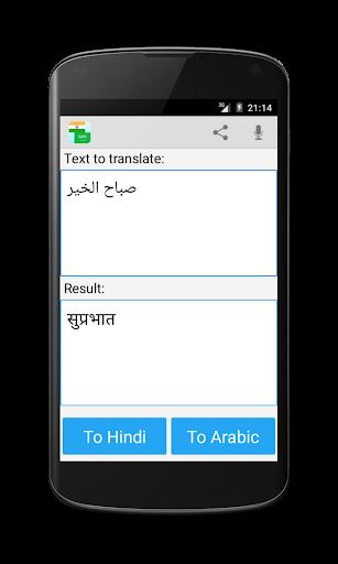 Hindi Arabic Translator 3.8 screenshots 2
