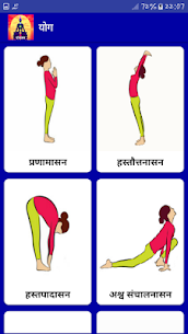 Yoga In Marathi ! योगासने offline free App Download For Android 3