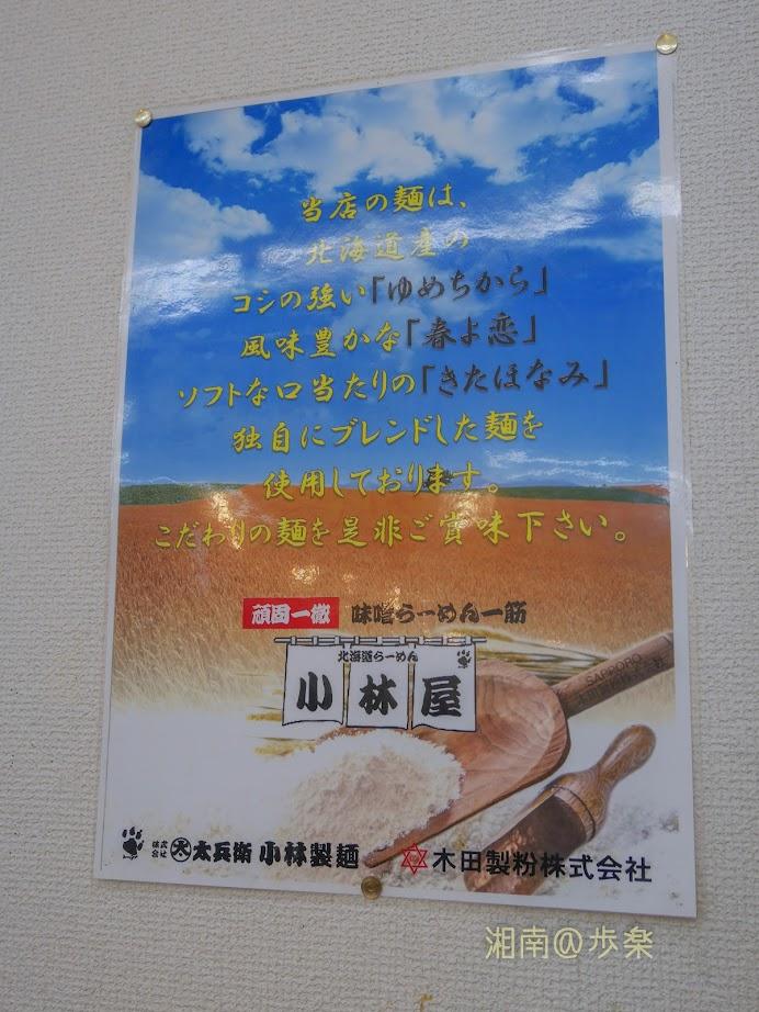 湘南 北海道らーめん 小林屋用田店:(株)丸太太兵衛 小林製麺 の製麺を使用しているとのこと