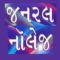 GK Game In Gujarati icon