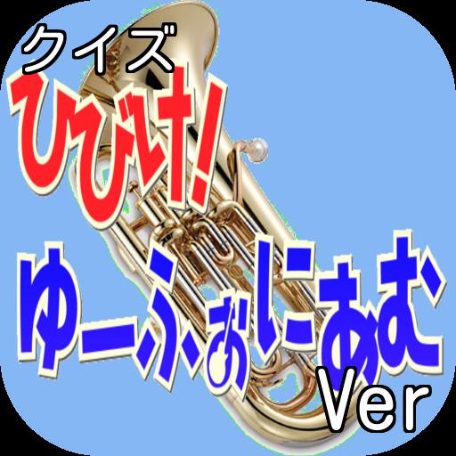 キンアニクイズ「響け!ユーフォニアムVer」 娛樂 App LOGO-硬是要APP