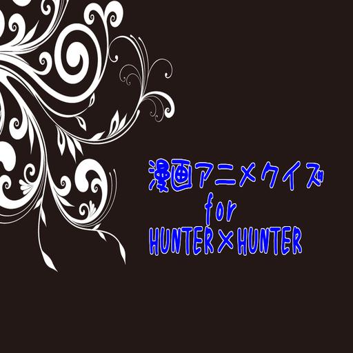 漫画アニメクイズ for HUNTER×HUNTER