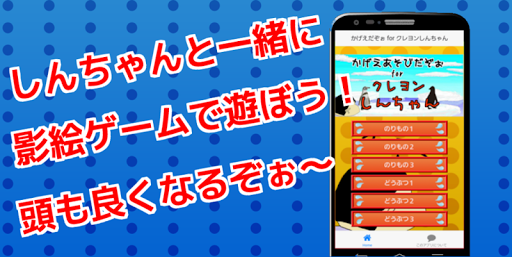 影絵だぞぉ for クレヨンしんちゃん 無料知育ゲームアプリ
