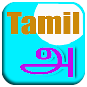Tamil Learn To Write