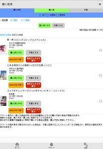 ベルアラート -コミックの新刊発売日を通知- screenshot 8
