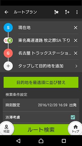 u30c8u30e9u30cau30d3u30b9u30deu30a4u30eb 1.1.0 Windows u7528 2